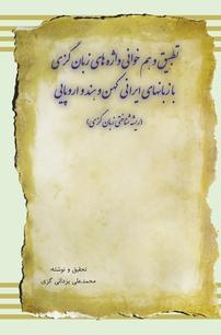 تطبیق و همخوانی واژههای زبان گزی با زبانهای ایرانی کهن و هند و اروپایی (نسخه PDF)