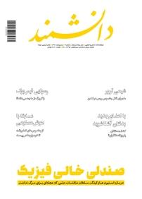 مجله ماهنامه دانشمند- شماره ۶۵۵
