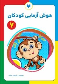 کتاب هوش آزمایی کودکان ۷  - سطح مقدماتی