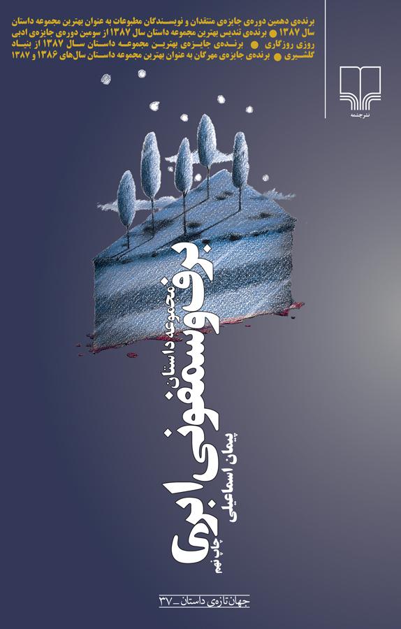 کتاب برف و سمفونی ابری