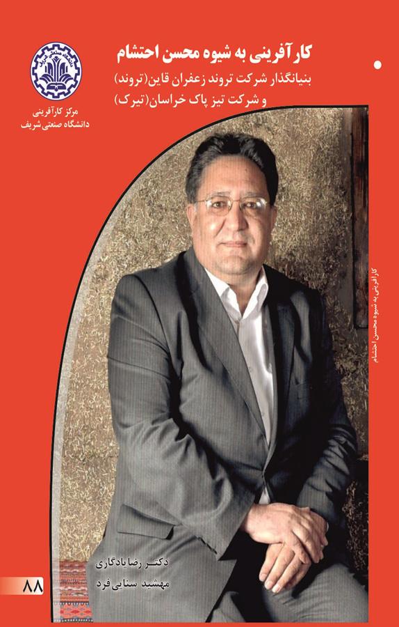 کتاب کارآفرینی به شیوه محسن احتشام