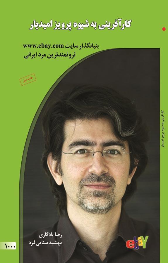 کتاب کارآفرینی به شیوه پرویز امیدیار