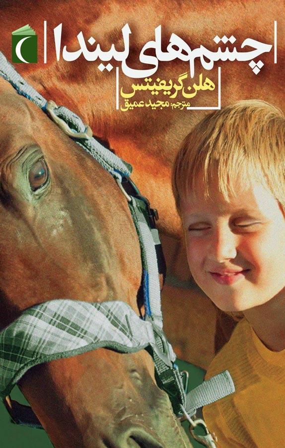 کتاب چشمهای لیندا