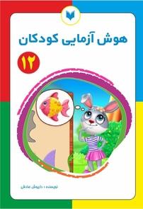 کتاب هوش آزمایی کودکان ۱۲ – سطح پیشرفته