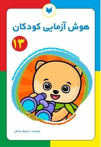 کتاب هوش آزمایی کودکان ۱۳  – سطح پیشرفته