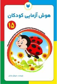 کتاب هوش آزمایی کودکان ۱۵  - سطح پیشرفته