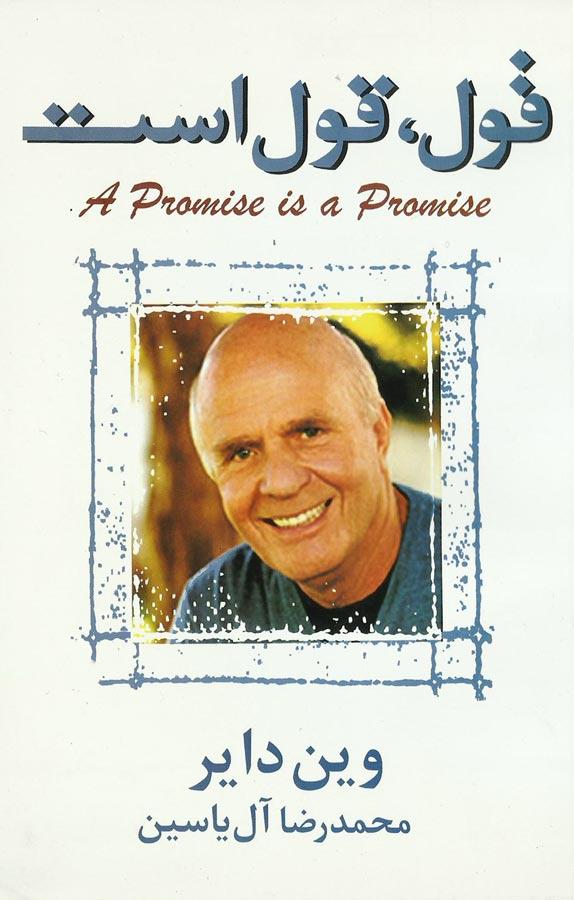 کتاب قول ، قول است