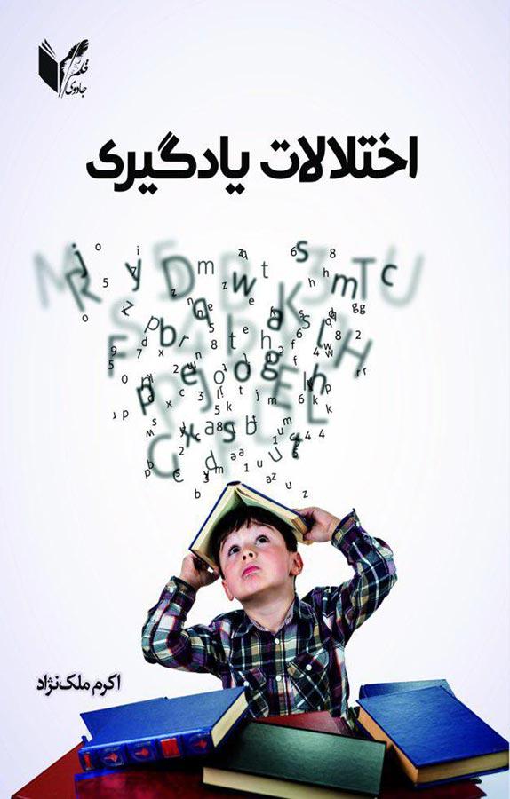 کتاب اختلالات یادگیری