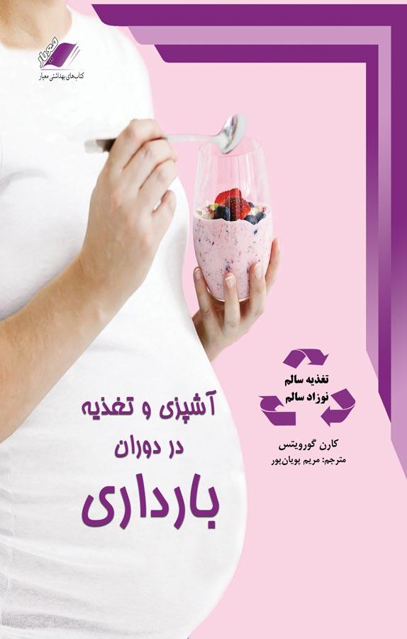 کتاب آشپزی و تغذیه در دوران بارداری