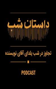 پادکست داستان شب؛ تجاوز در شب یلدای آقای نویسنده