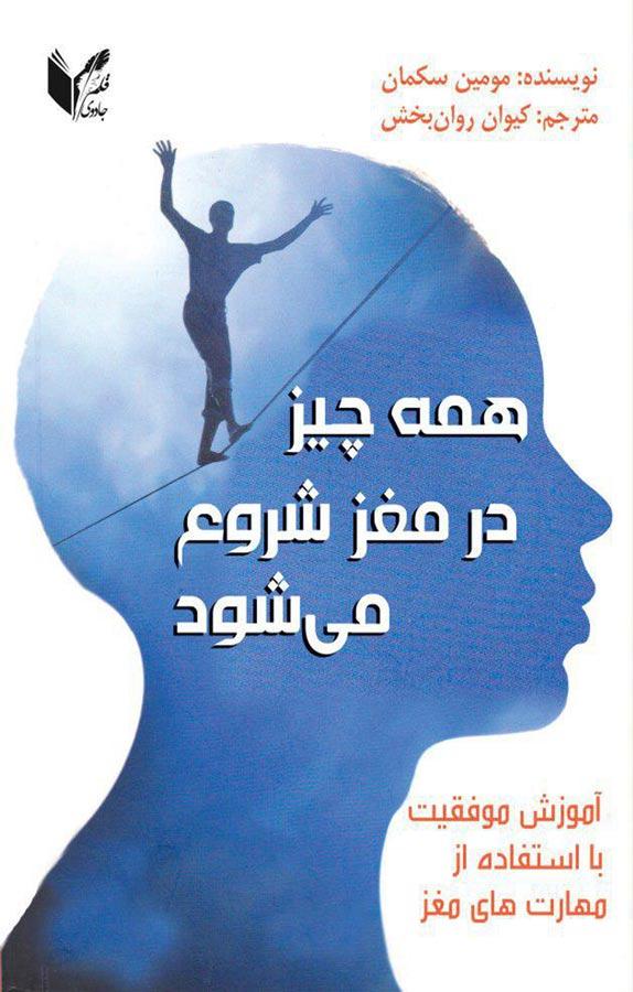 کتاب همه چیز در مغز آغاز میشود
