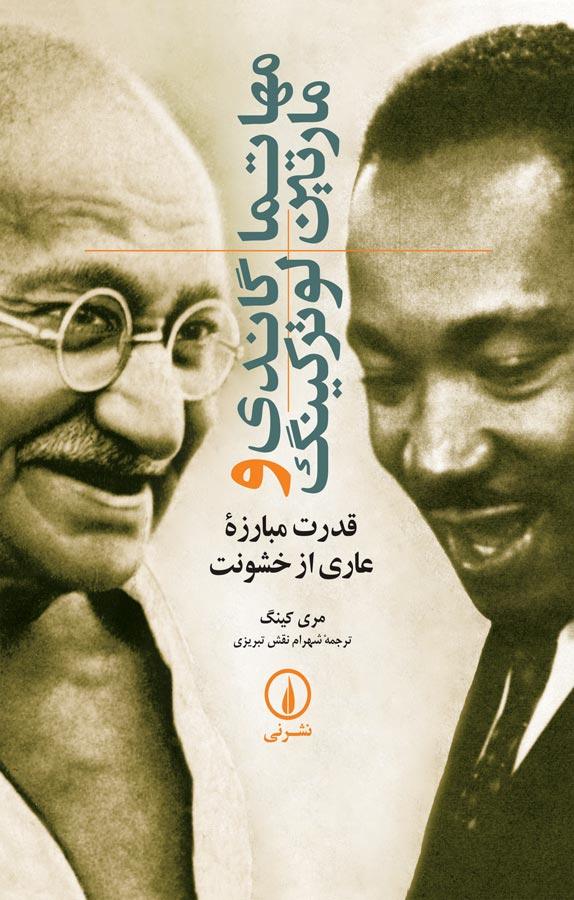 کتاب مهاتما گاندی و مارتین لوترکینگ