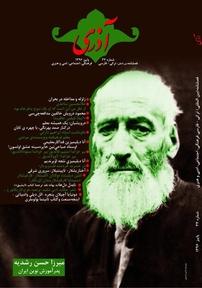مجله فصلنامهیبه زبان ترکی و فارسی آذری شماره ۳۴