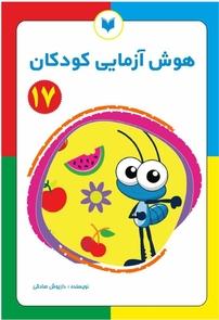 کتاب هوش آزمایی کودکان ۱۷ – سطح پیشرفته