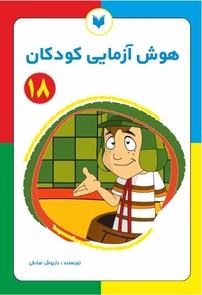 کتاب هوش آزمایی کودکان ۱۸  – سطح پیشرفته