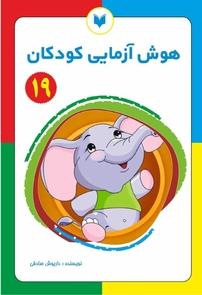 کتاب هوش آزمایی کودکان ۱۹  - سطح خیلی پیشرفته