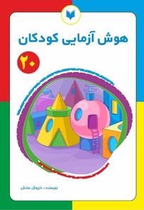 کتاب هوش آزمایی کودکان ۲۰  – سطح خیلی پیشرفته