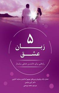 کتاب صوتی ۵  زبان عشق