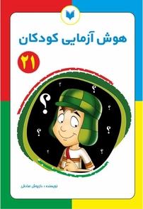 کتاب هوش آزمایی کودکان ۲۱  – سطح خیلی پیشرفته