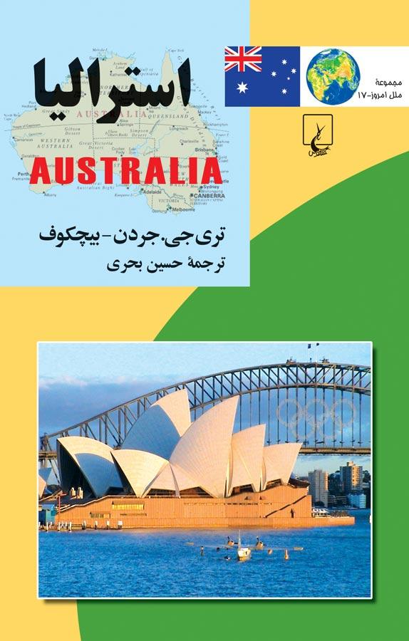 کتاب استرالیا
