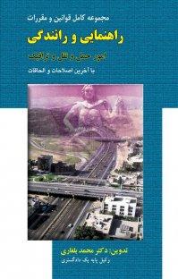 مجموعه کامل قوانین و مقررات راهنمایی و رانندگی امور حمل و نقل و ترافیک