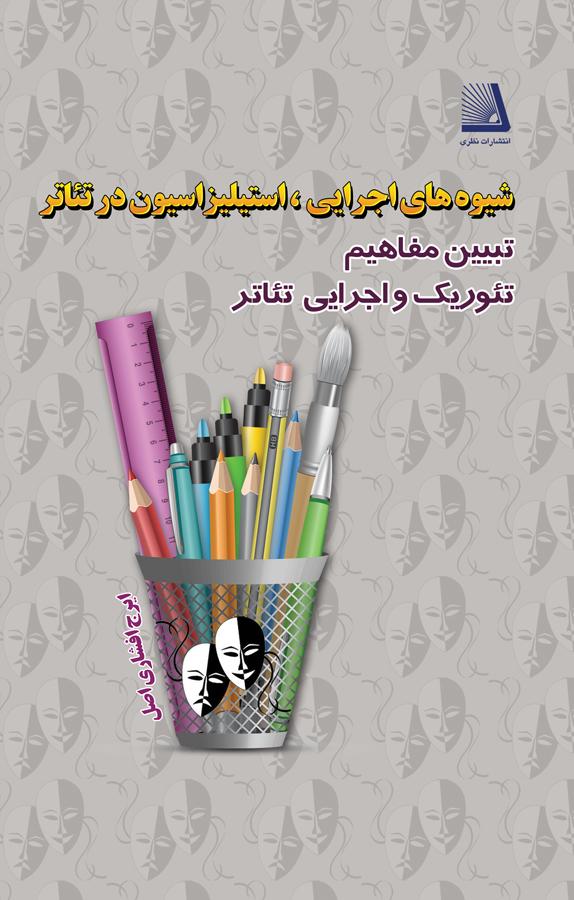 کتاب شیوههای اجرایی