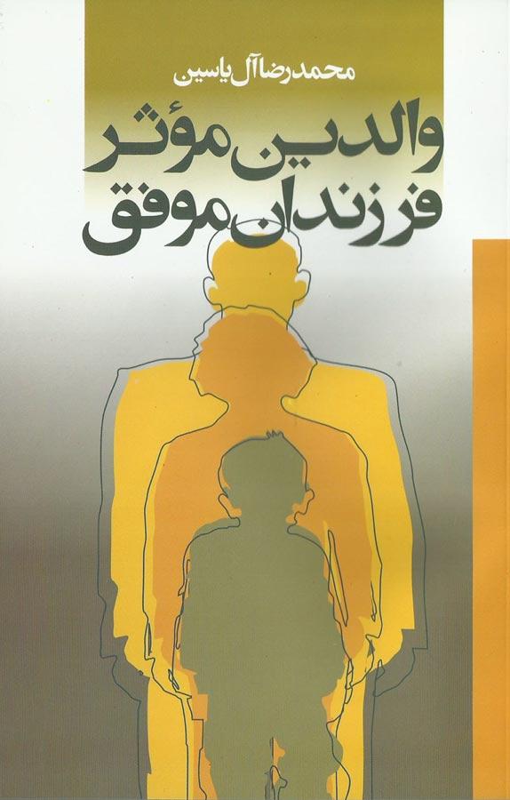 کتاب والدین مٶثر، فرزندان موفق