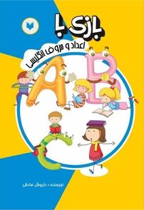 کتاب بازی با اعداد و حرف انگلیسی