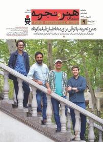 مجله ماهنامه هنر و تجربه - شماره ۹