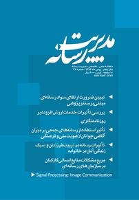 مجله ماهنامه علمی تخصصی مدیریت رسانه شماره ۳۸
