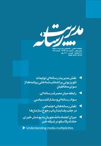 مجله ماهنامه علمی تخصصی مدیریت رسانه شماره ۳۹