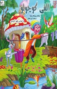 کتاب صوتی الفی کوچولو