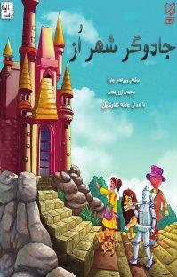 کتاب صوتی جادوگر شهر اُز