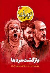 ماهنامه نزدیک – شماره ۵ و۶ (نسخه PDF)