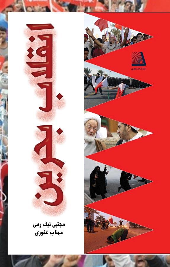 کتاب انقلاب بحرین