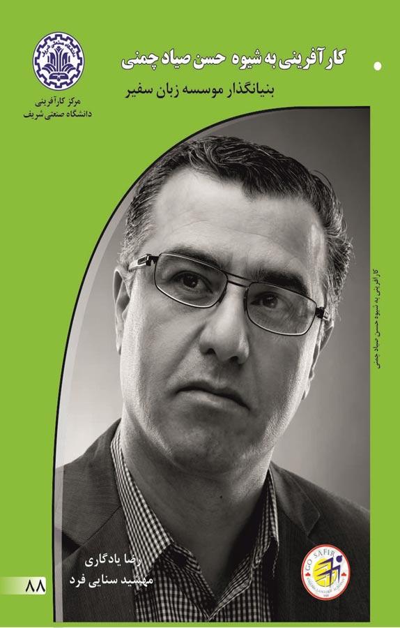 کتاب کارآفرینی به شیوهی حسن صیادچمنی