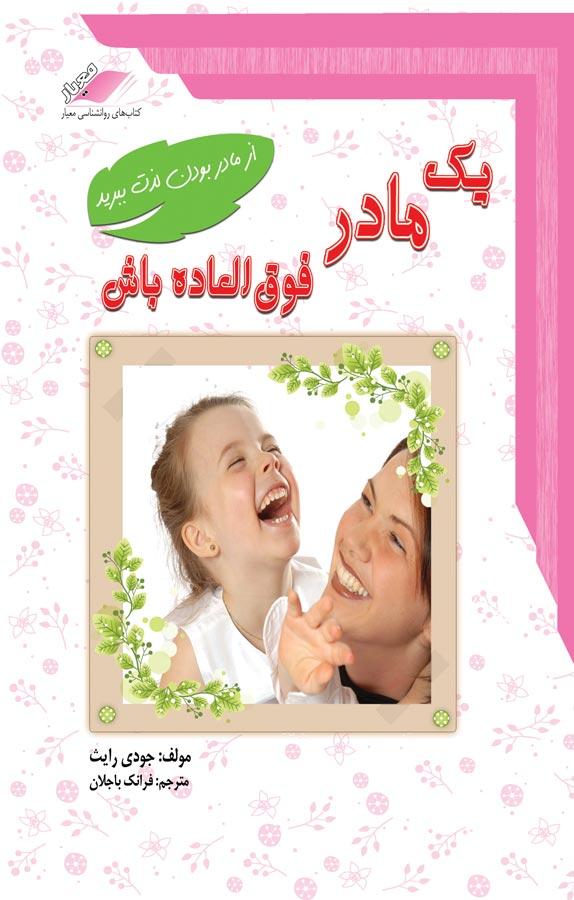کتاب یک مادر فوقالعاده باش!
