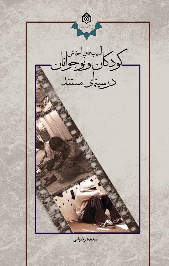 کتاب آسیبهای اجتماعی کودکان و نوجوانان در سینمای مستند