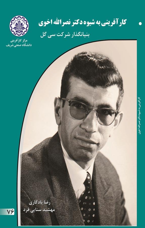 کتاب کارآفرینی به شیوهی دکتر نصرالله اخوی