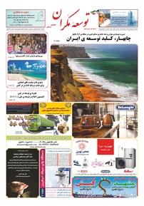مجله دوهفتهنامه توسعه مکران - شماره ۳