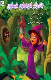 جادوگر کوچولوی شیطون - نسخه صوتی