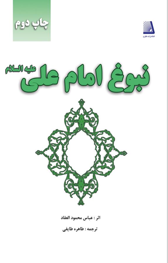 کتاب نبوغ امام علی علیه الاسلام