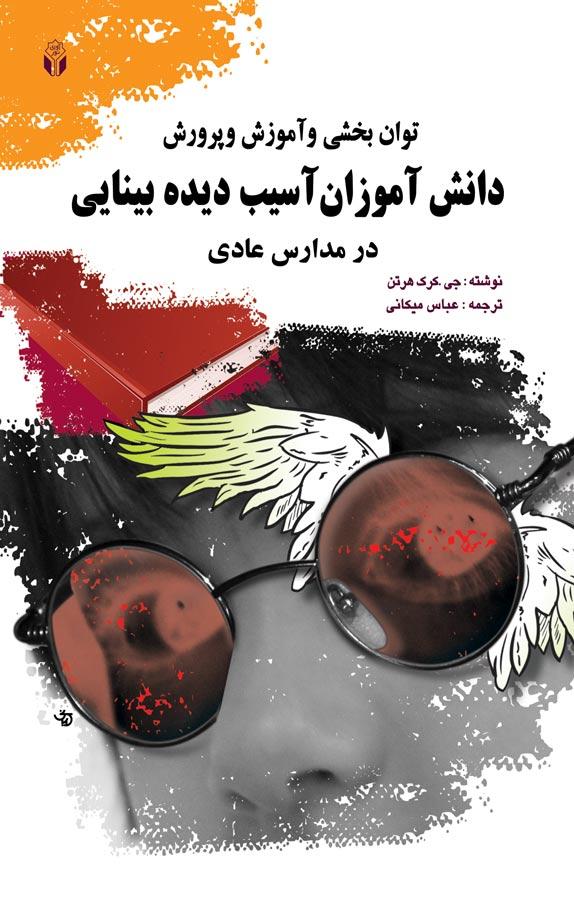 کتاب توانبخشی و آموزش و پرورش دانشآموزان آسیبدیدهی بینایی در مدارس عادی