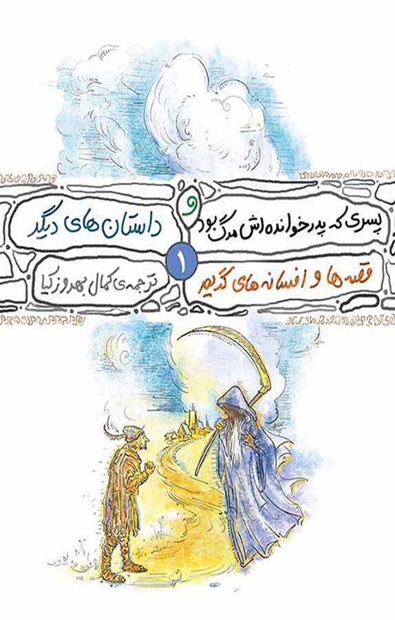 کتاب پسری که پدرخواندهاش مرگ بود و داستانهای دیگر