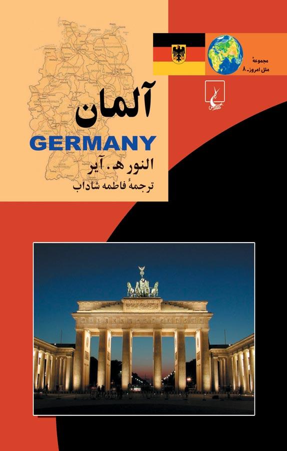 کتاب آلمان