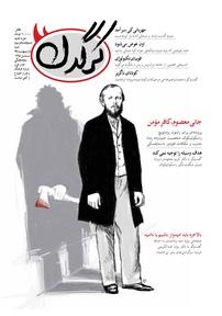 مجله هفتگی کرگدن شماره ۸۳