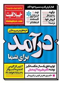 مجله پنجره خلاقیت شماره ۱۳۰