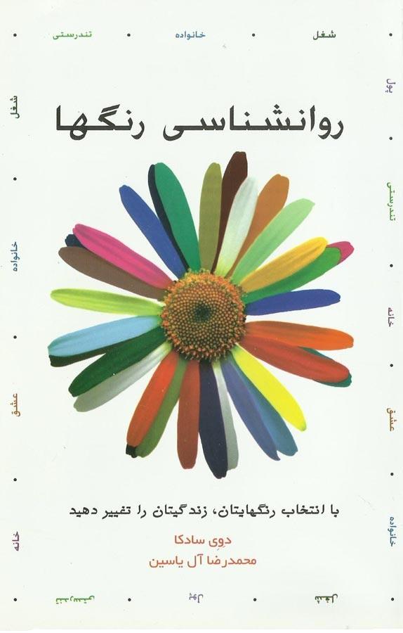 کتاب روانشناسی رنگها