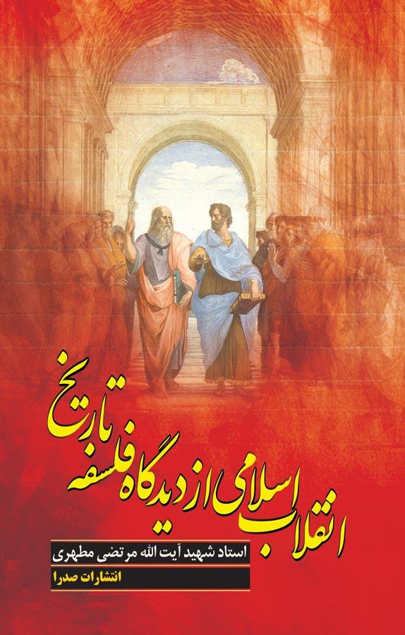 کتاب انقلاب اسلامی از دیدگاه فلسفه تاریخ