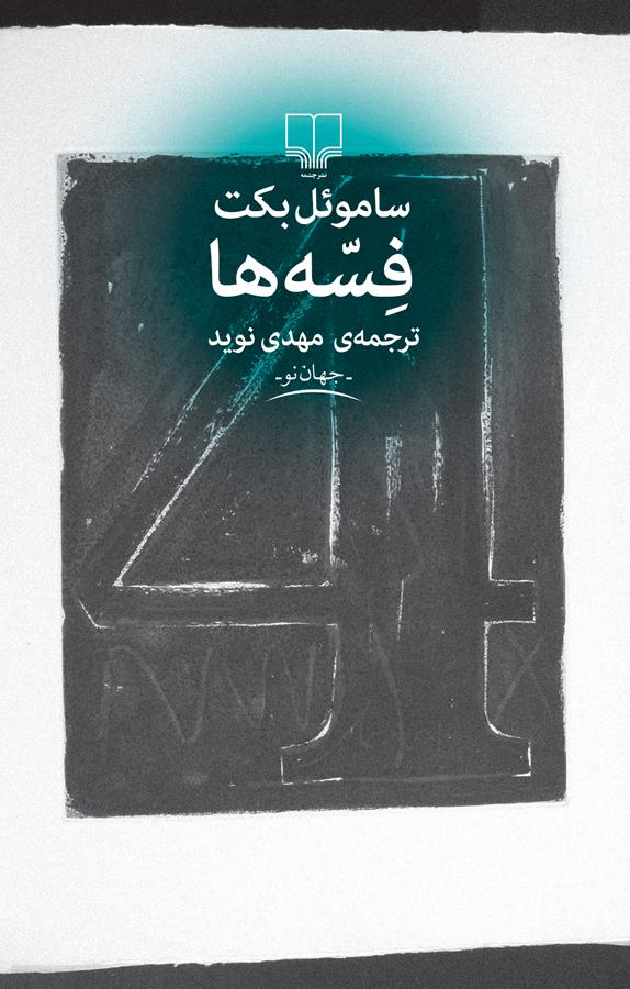 کتاب فسهها